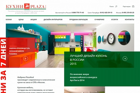 PlazaReal — услуги портфолио Pure Solutions